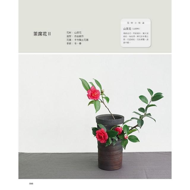 小品新房_金石堂網路書店-日式小原流花藝入門