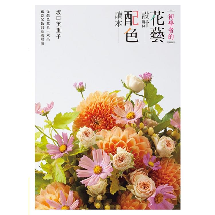 初學者的花藝設計配色讀本