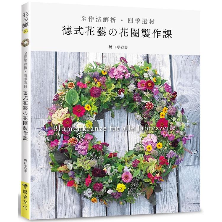 德式花藝的花圈製作課(全作法解析‧四季選材)
