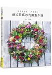 全作法解析.四季選材.德式花藝的花圈製作課