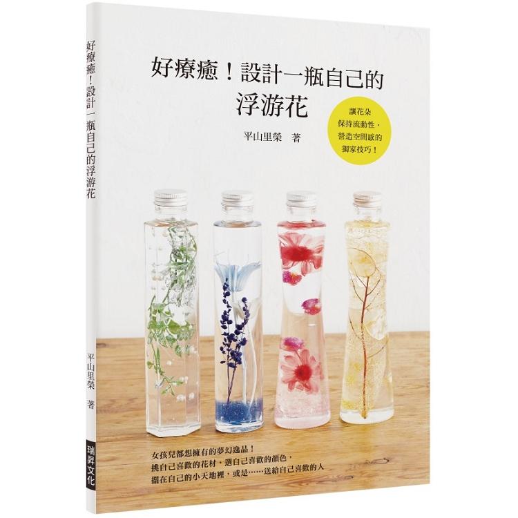 好療癒!設計一瓶自己的浮游花:女孩兒都想擁有的夢幻逸品!擺在自己的小天地裡,或是送給自己喜歡的人,讓
