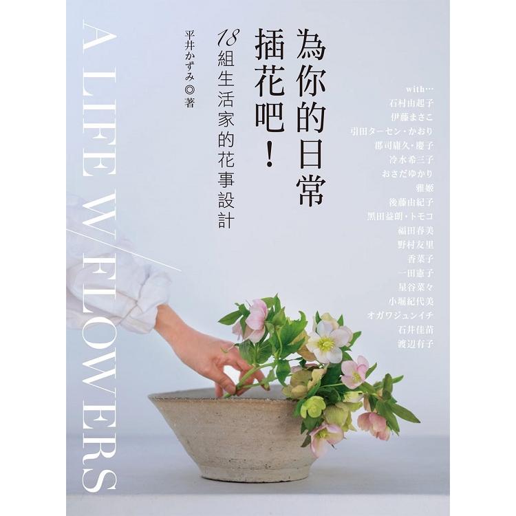 為你的日常插花吧!18組生活家的花事設計