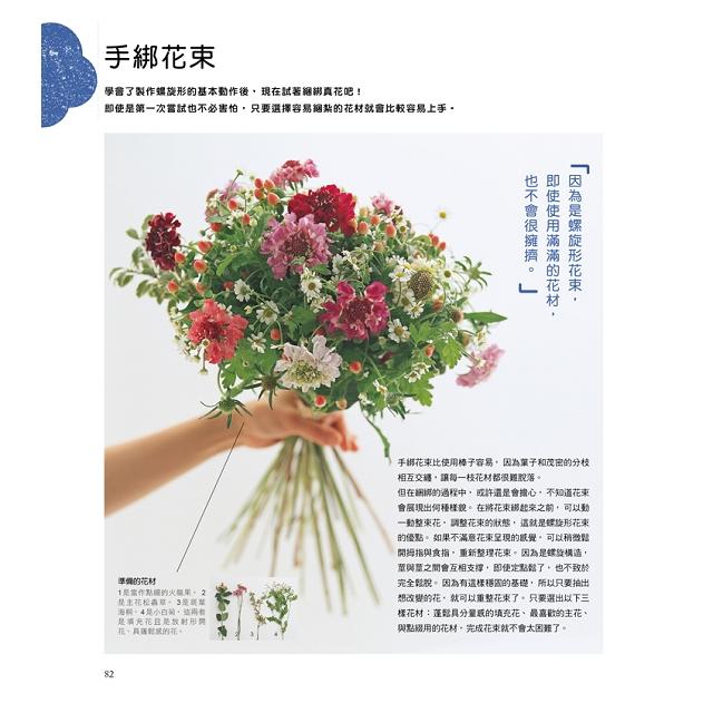 拿起花剪學插花:初學者的第一堂花藝課(熱銷版)