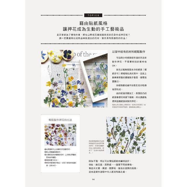 美麗浮游花設計手帖