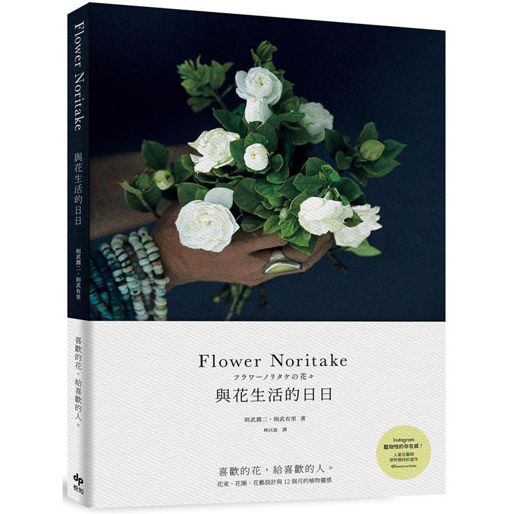 Flower Noritake 與花生活的日日:喜歡的花,給喜歡的人----花束、花圈、花藝設計與12個月的植物靈感
