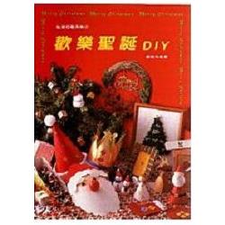 歡樂聖誕DIY