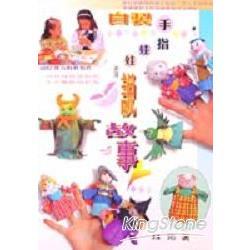 自製手指娃娃說故事