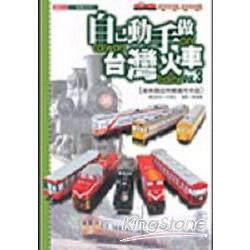 自已動手做台灣火車3