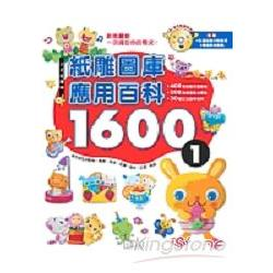 紙雕圖庫應用百科1600(1)