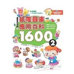 紙雕圖庫應用百科1600(2)