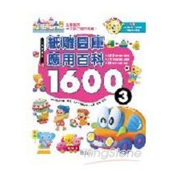 紙雕圖庫應用百科1600(3)