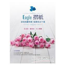 Eagle摺紙 部落格屢得獎 點閱率近千萬