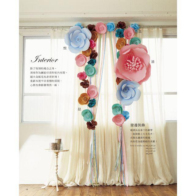 超大朵紙花設計集:華麗的盛放!
