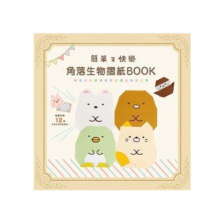 簡單又快樂角落生物摺紙BOOK