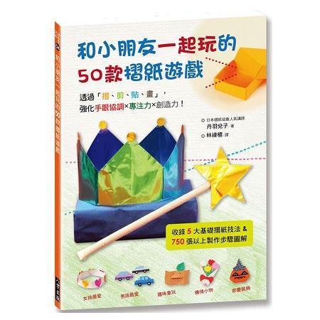 和小朋友一起玩的50款摺紙遊戲