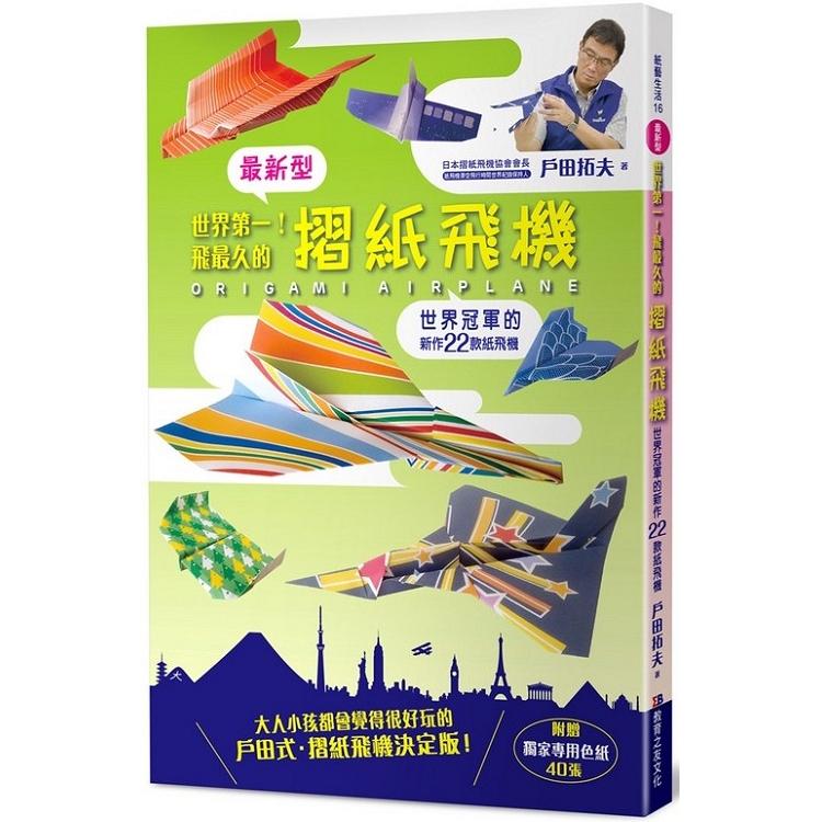 世界第一!飛最久的摺紙飛機(附贈40張專用造型色紙)