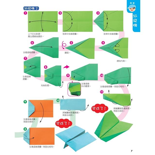 小男生的153種摺紙遊戲(暢銷版)
