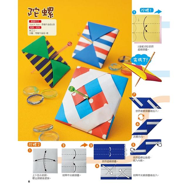 親子間的153種摺紙遊戲 暢銷版