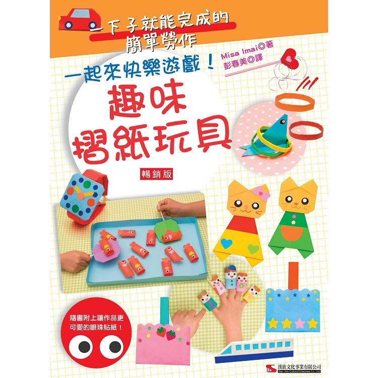 趣味摺紙玩具 (暢銷版)
