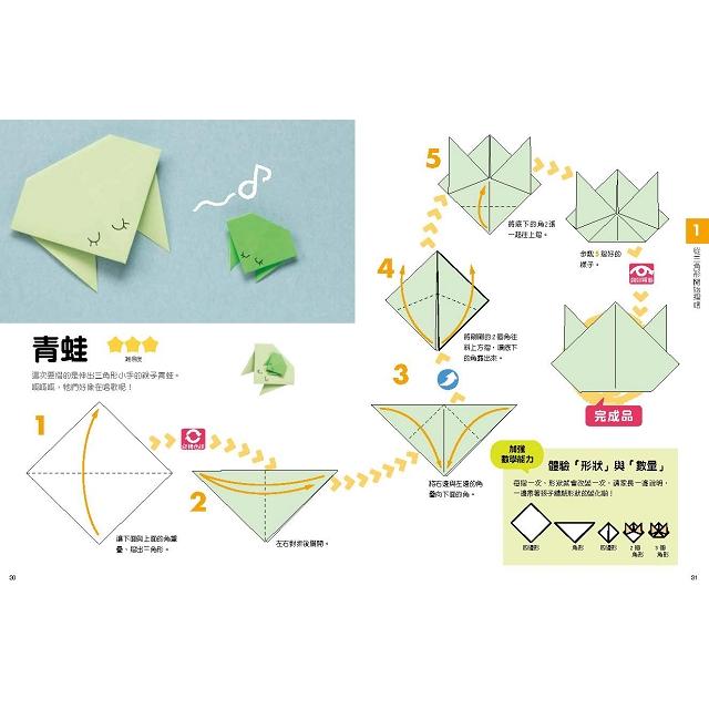 數學摺紙百科3·4·5歲:用形狀玩摺紙遊戲,培育數學力!
