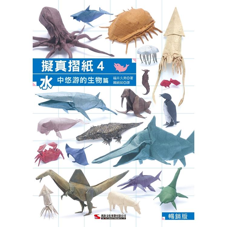 擬真摺紙4:水中悠游的生物篇 (暢銷版)