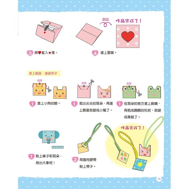 超可愛摺紙遊戲(暢銷版