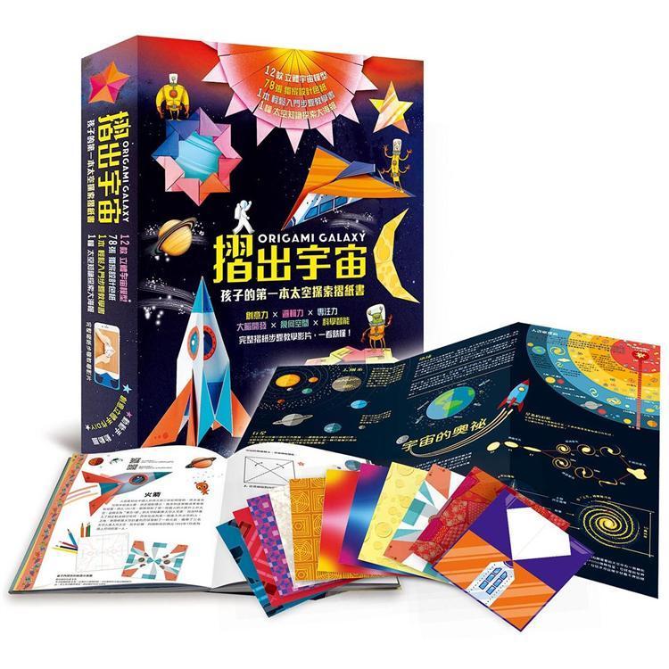 摺出宇宙:孩子的第一本太空探索摺紙書