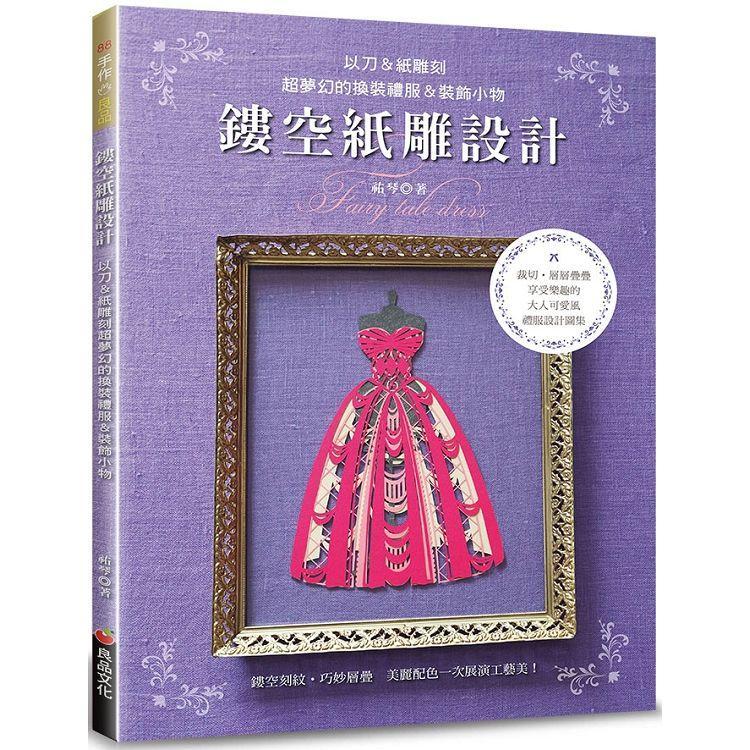 鏤空紙雕設計:以刀&紙雕刻超夢幻的換裝禮服&裝飾小物
