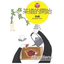 【經典 3.0】茶道的開始:《茶經》