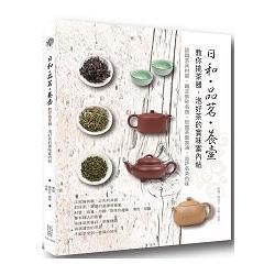 日和.品茗.養壺:教你挑茶器、泡好茶的賞味案內帖