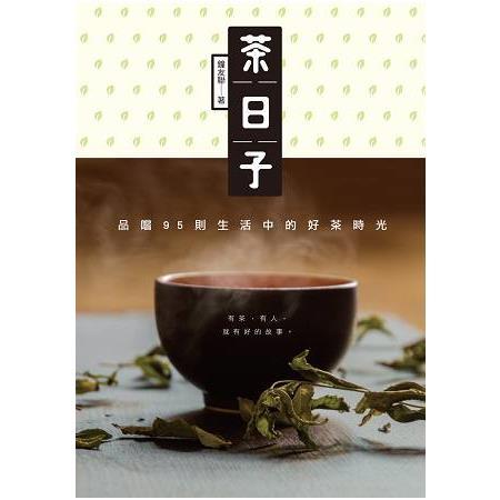 茶日子:品嚐95則生活中的好茶時光