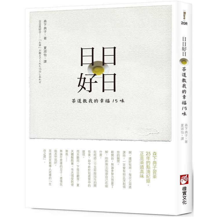 日日好日:茶道教我的幸福15味【電影書腰版】