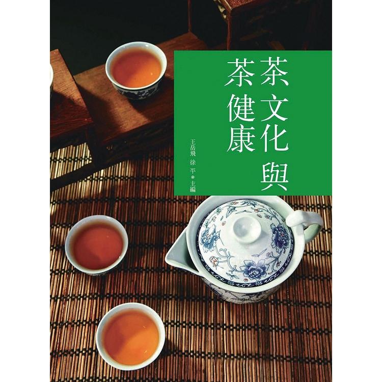 茶文化與茶健康