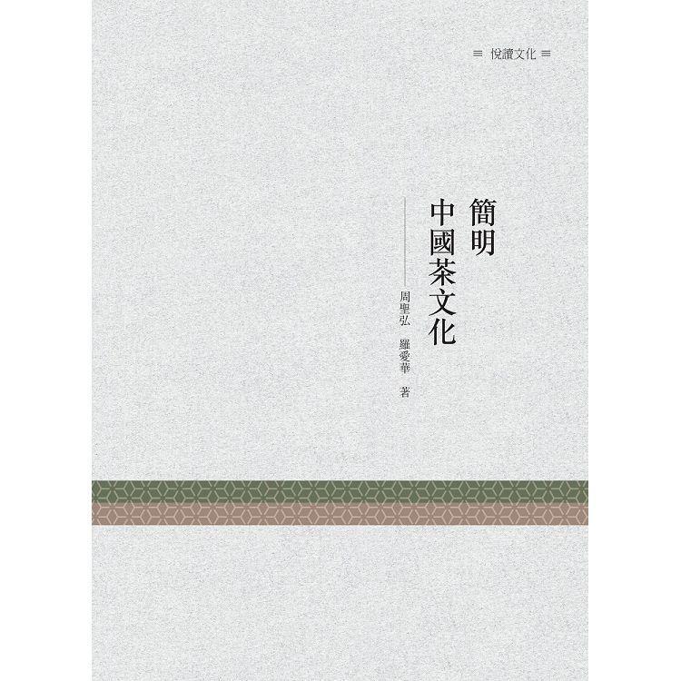 簡明中國茶文化