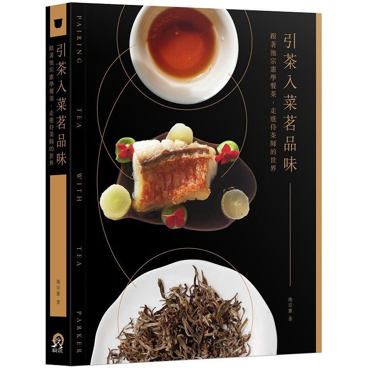 品茶入菜引美味:跟著池宗憲學餐茶,走進侍茶師的世界