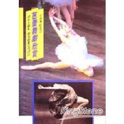 芭蕾舞劇欣賞