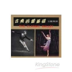 古典芭蕾基礎