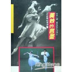 美妙的芭蕾(改版書)