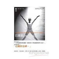 巴蘭欽:讓現代芭蕾誕生的舞蹈大師