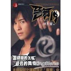 晉舞19(書+DVD)