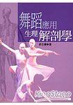 舞蹈應用生理解剖學