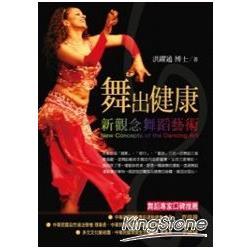 舞出健康:新觀念舞蹈藝術