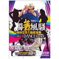 獨舞風騷,Street Dance's Code 辣妹型男動感飆舞(隨書附贈大舞王律動六舞步+時尚精華MV)
