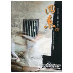 回來:古舞團2012二十週年特別企畫演出全紀錄 (DVD)