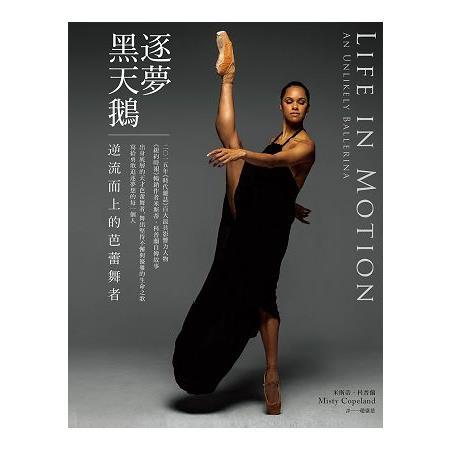 逐夢黑天鵝 : 逆流而上的芭蕾舞者 /