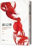 落日之舞:台灣舞蹈藝術拓荒者的境遇與突破1920-1950