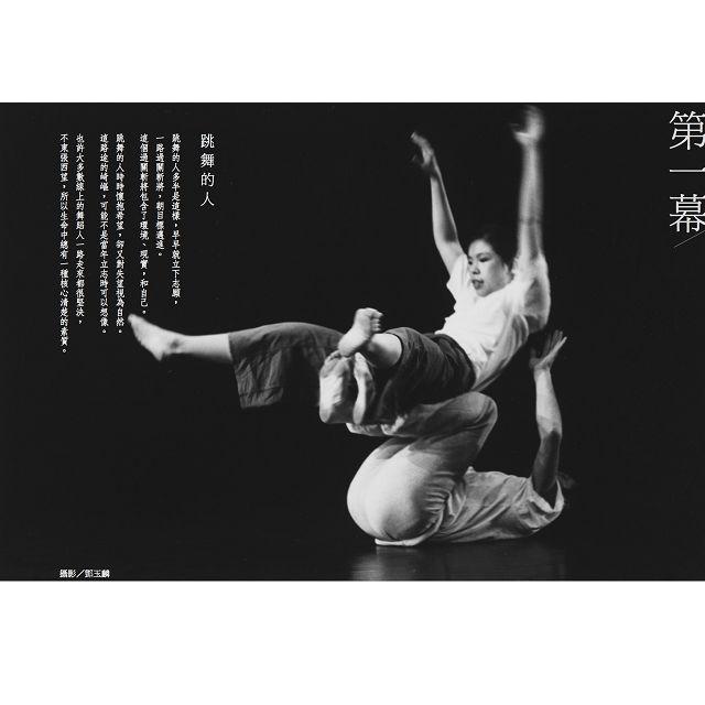 完美,稍縱即逝:舞蹈家古名伸的追尋筆記