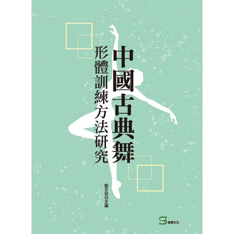 中國古典舞形體訓練方法研究