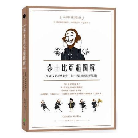 莎士比亞超圖解 :  解構17齣經典劇作, 上一堂最好玩的莎翁課! /