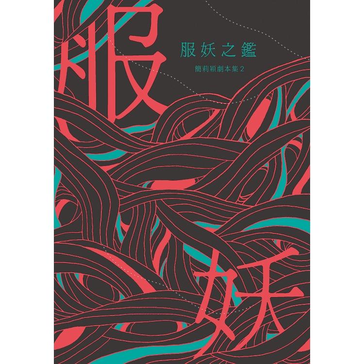 服妖之鑑:簡莉穎劇本集2